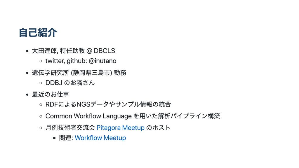 ⾃⼰紹介 ⼤⽥達郎, 特任助教 @ DBCLS twitter, github: @inuta...
