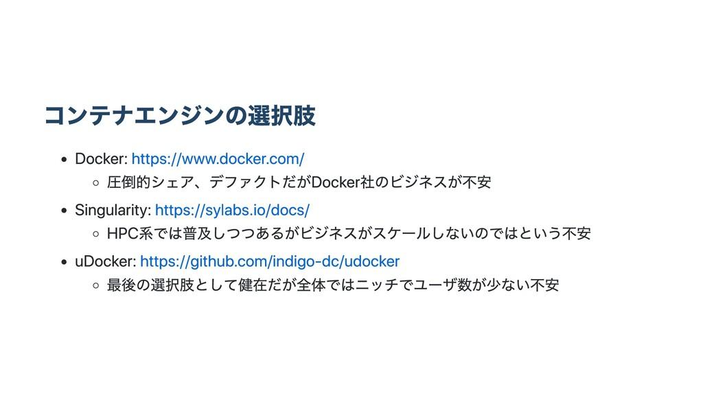 コンテナエンジンの選択肢 Docker: https://www.docker.com/ 圧倒...