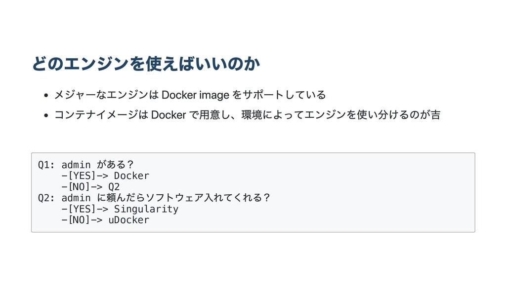 どのエンジンを使えばいいのか メジャーなエンジンは Docker image をサポートしてい...