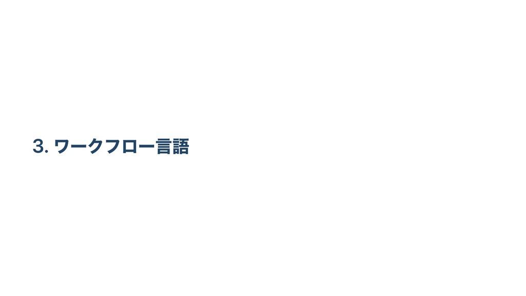 3. ワークフロー⾔語
