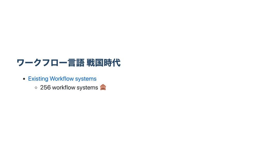 ワークフロー⾔語 戦国時代 Existing Workflow systems 256 wor...