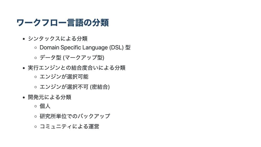 ワークフロー⾔語の分類 シンタックスによる分類 Domain Specific Languag...