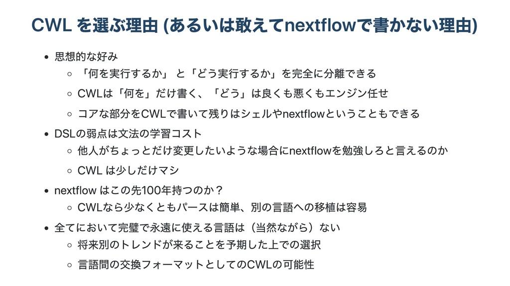 CWL を選ぶ理由 (あるいは敢えてnextflowで書かない理由) 思想的な好み 「何を実⾏...