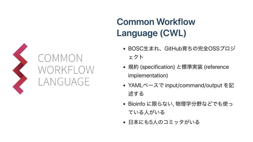Common Workflow Language (CWL) BOSC⽣まれ、GitHub育ち...