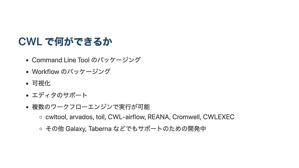 CWL で何ができるか Command Line Tool のパッケージング Workflow...