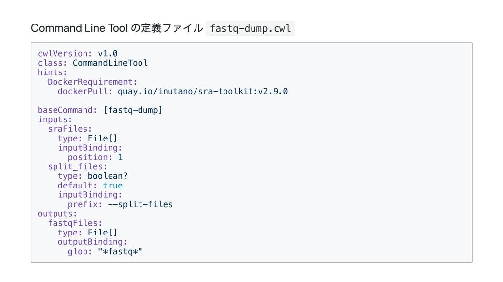 Command Line Tool の定義ファイル fastq-dump.cwl cwlVer...