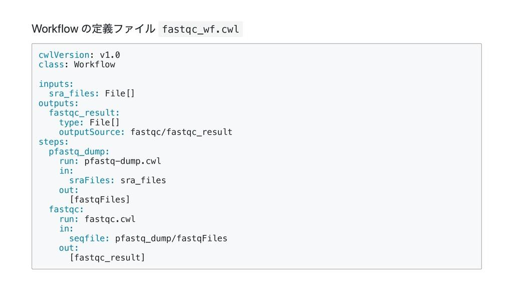 Workflow の定義ファイル fastqc_wf.cwl cwlVersion: v1.0...
