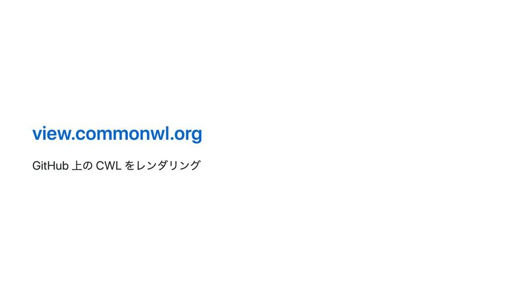 view.commonwl.org GitHub 上の CWL をレンダリング