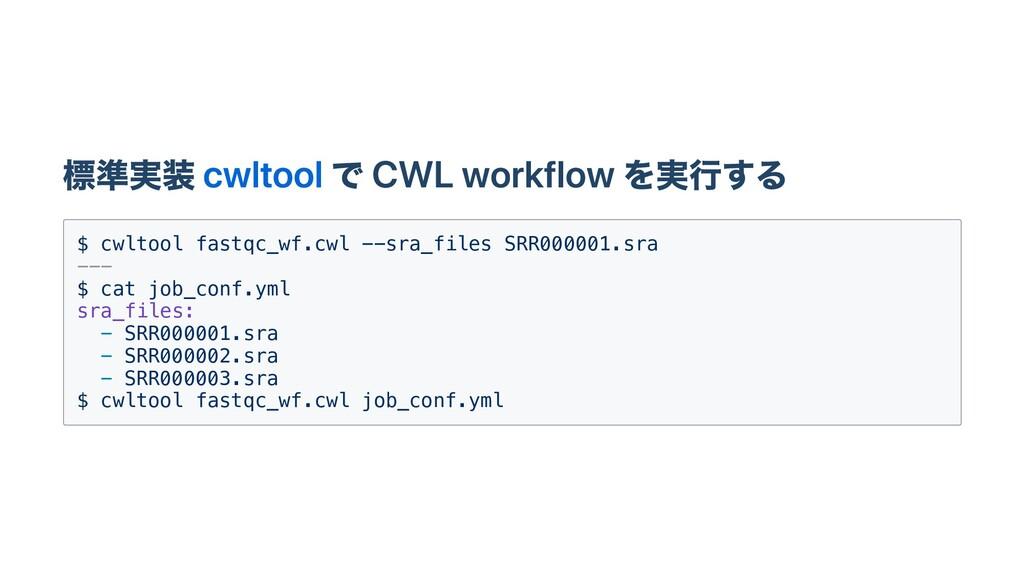 標準実装 cwltool で CWL workflow を実⾏する $ cwltool fas...