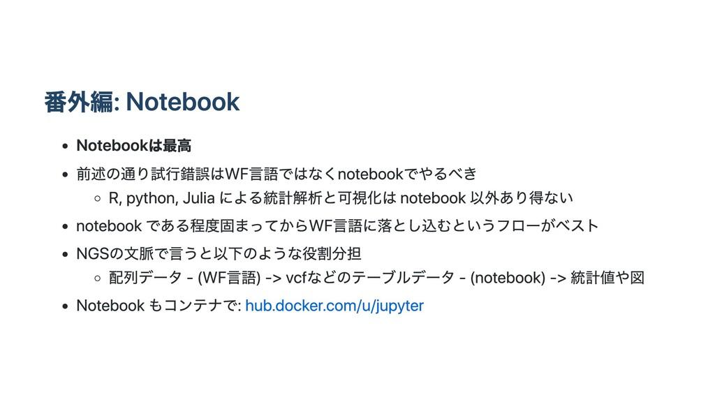 番外編: Notebook Notebookは最⾼ 前述の通り試⾏錯誤はWF⾔語ではなくnot...
