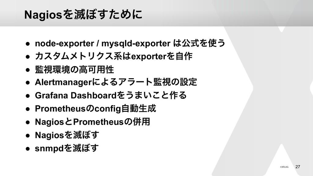 !27 NagiosΛ໓΅ͨ͢Ίʹ ● node-exporter / mysqld-expo...