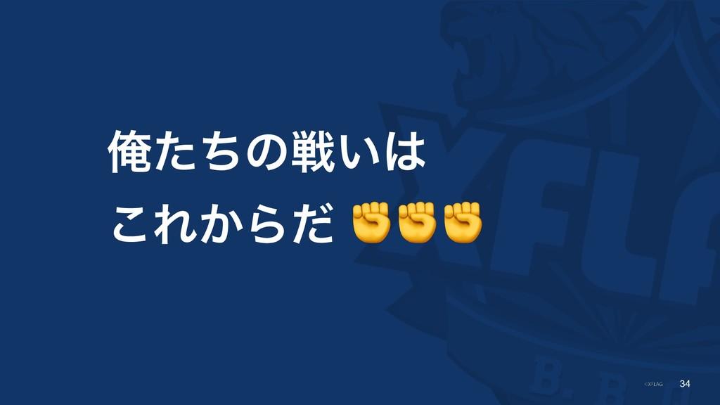 !34 Զͨͪͷઓ͍ ͜Ε͔Βͩ ✊✊✊