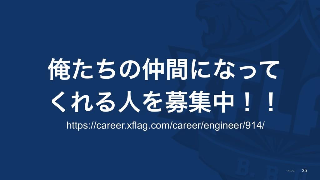 !35 Զͨͪͷؒʹͳͬͯ ͘ΕΔਓΛืूதʂʂ https://career.xflag....