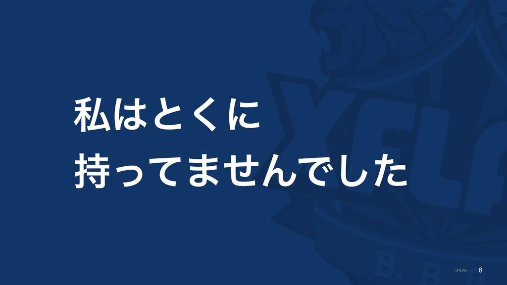 !6 ࢲͱ͘ʹ ͬͯ·ͤΜͰͨ͠