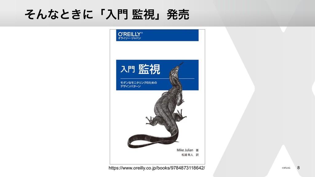 !8 ͦΜͳͱ͖ʹʮೖ ࢹʯൃച https://www.oreilly.co.jp/bo...
