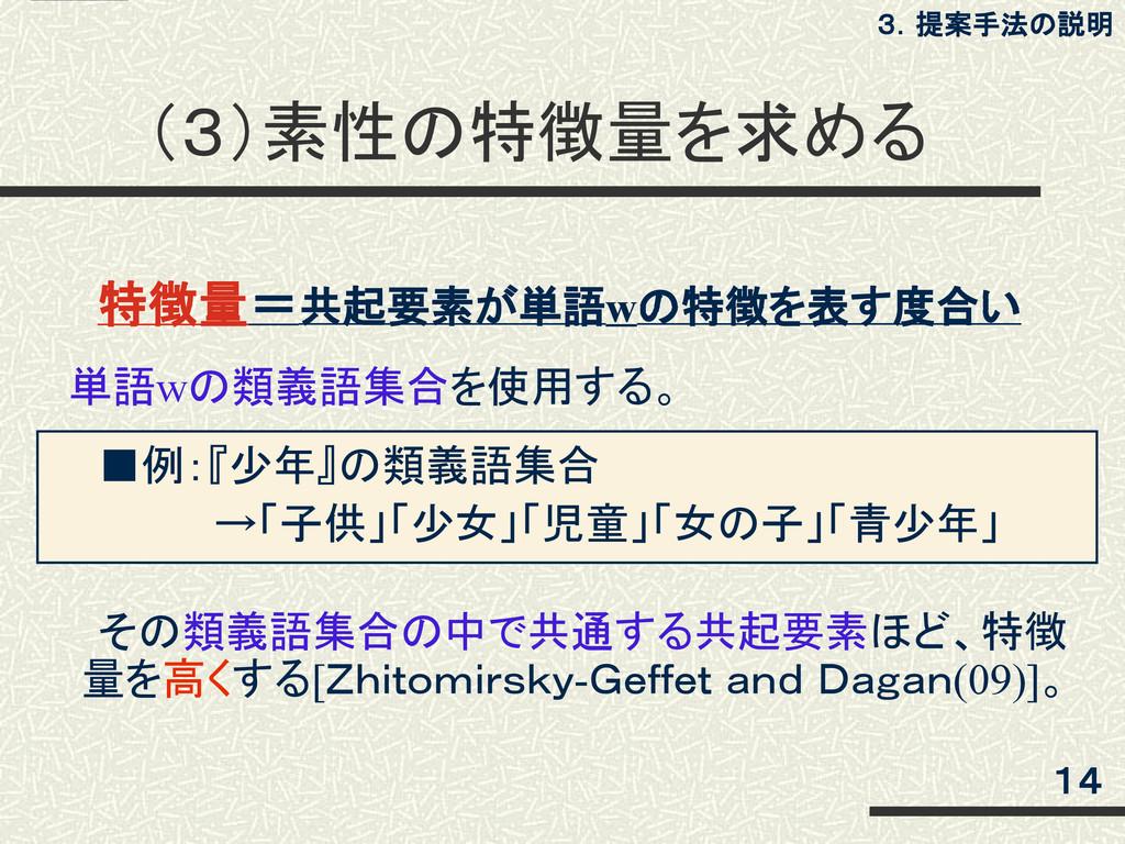 (3)素性の特徴量を求める   特徴量=共起要素が単語wの特徴を表す度合い  単語wの類義語集...