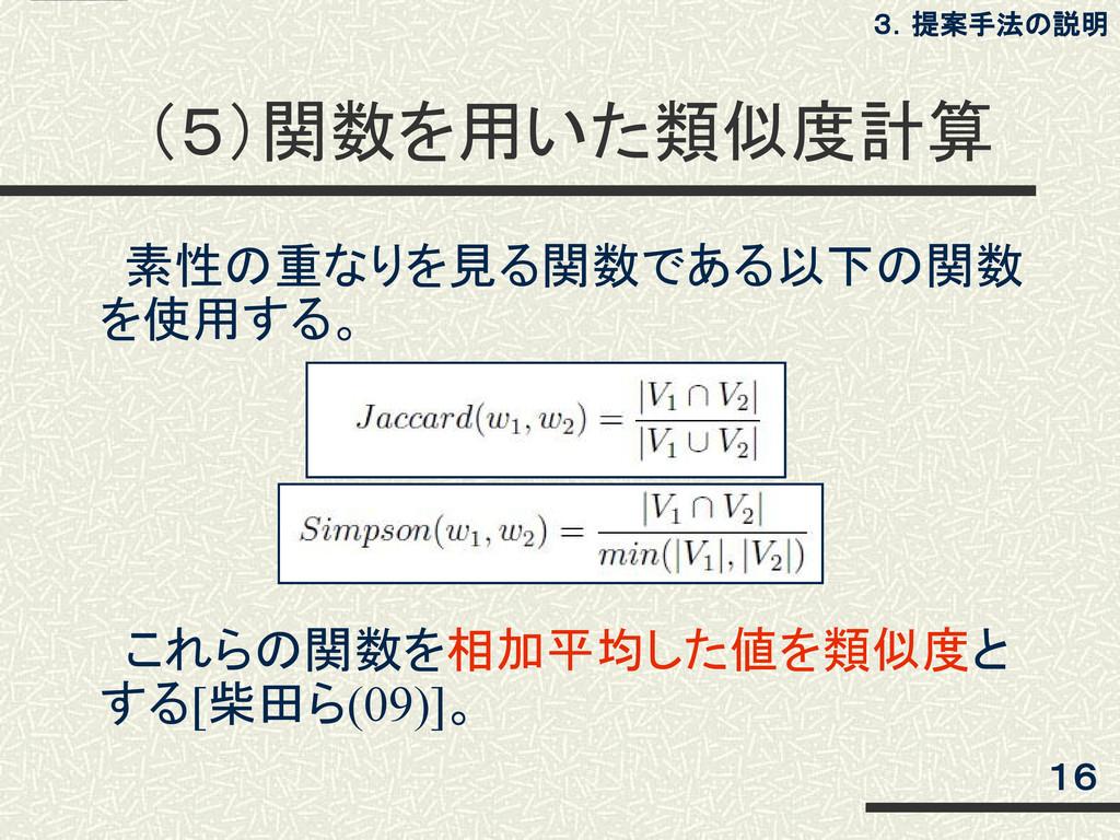(5)関数を用いた類似度計算   素性の重なりを見る関数である以下の関数 を使用する。   こ...