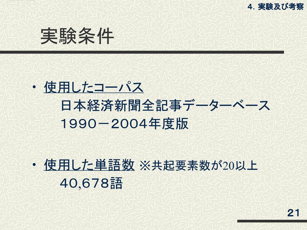 実験条件 • 使用したコーパス    日本経済新聞全記事データーベース    1990-200...