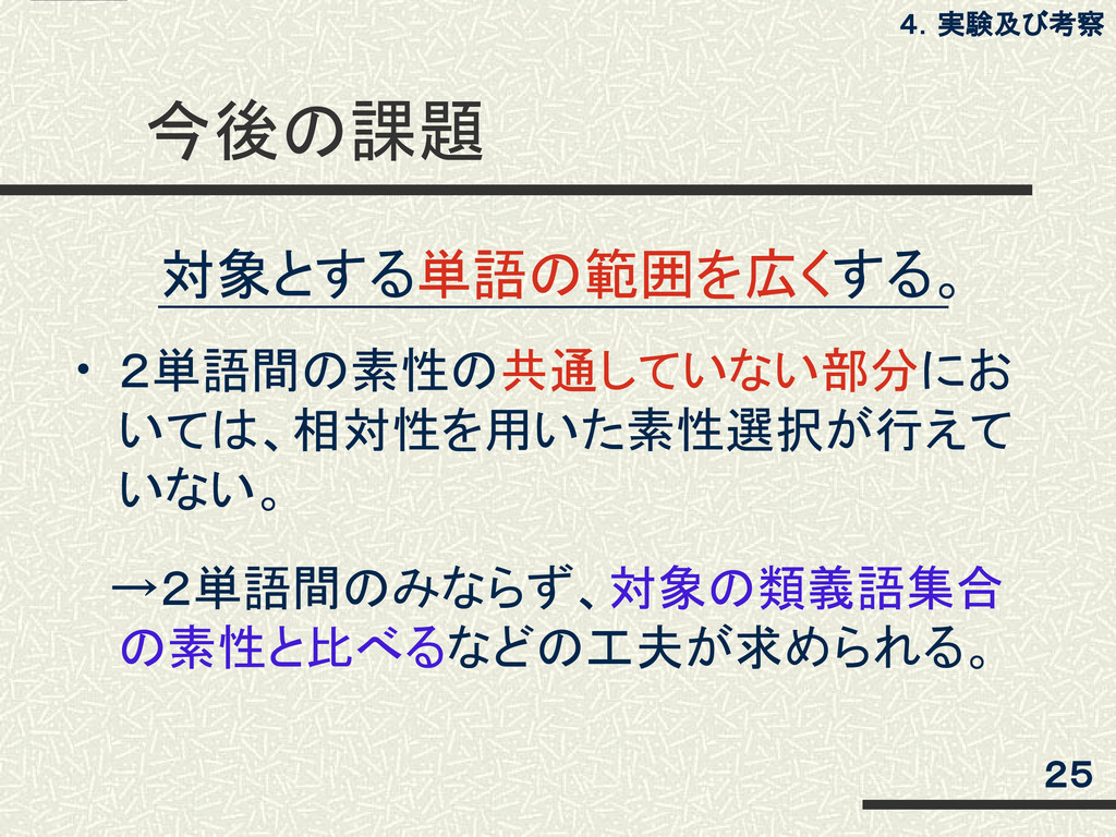 今後の課題   • 2単語間の素性の共通していない部分にお いては、相対性を用いた素性選択が行...