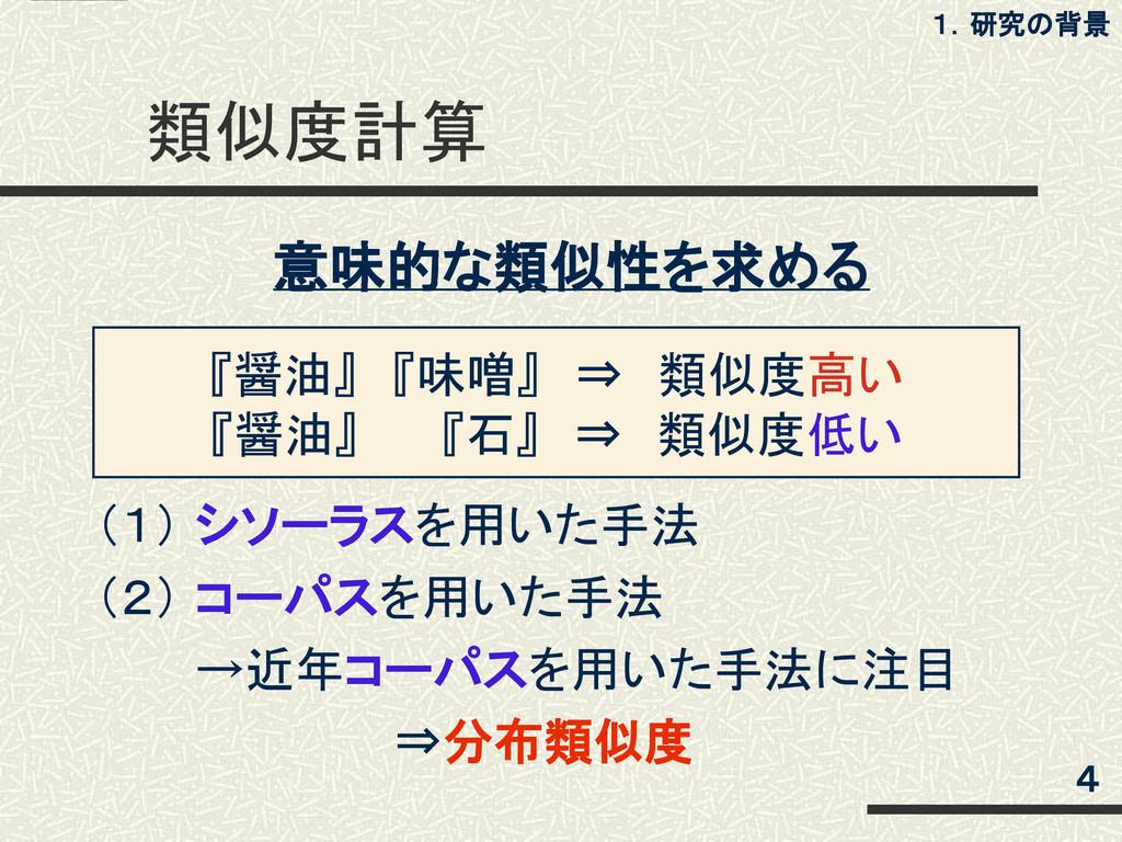 類似度計算 (1) シソーラスを用いた手法 (2) コーパスを用いた手法    →近年コーパス...