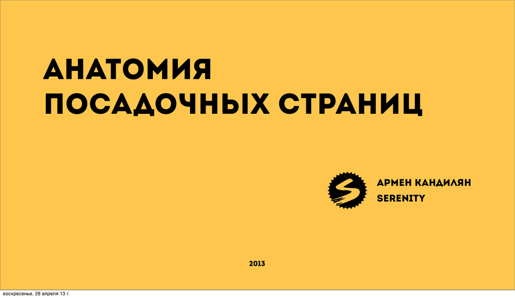 Анатомия посадочных страниц Армен Кандилян sere...