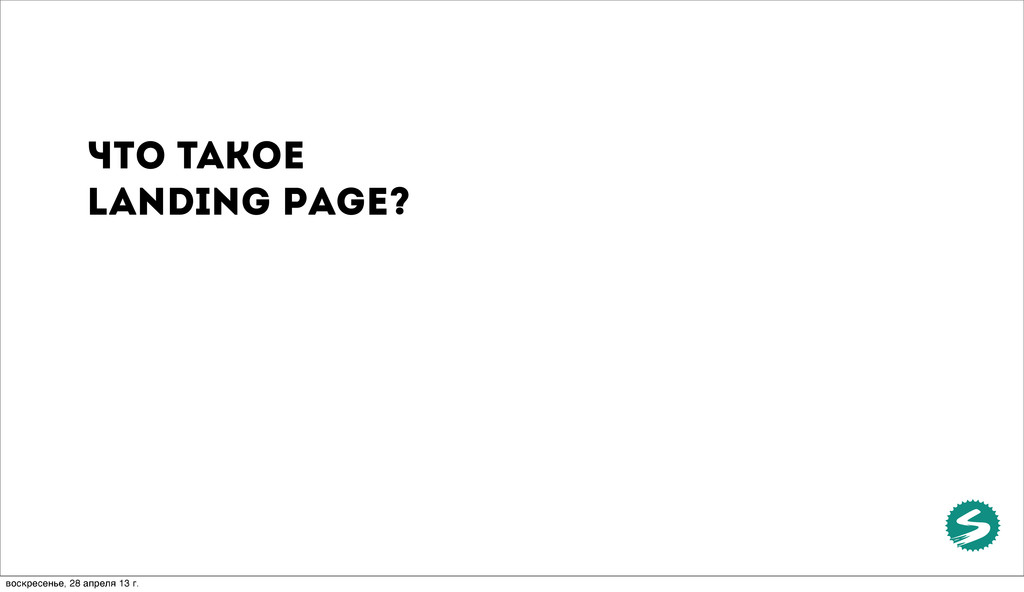 Что такое landing page? воскресенье, 28 апреля ...