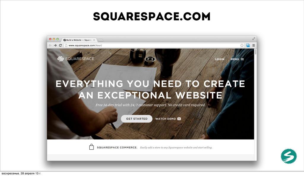 squarespace.com воскресенье, 28 апреля 13 г.