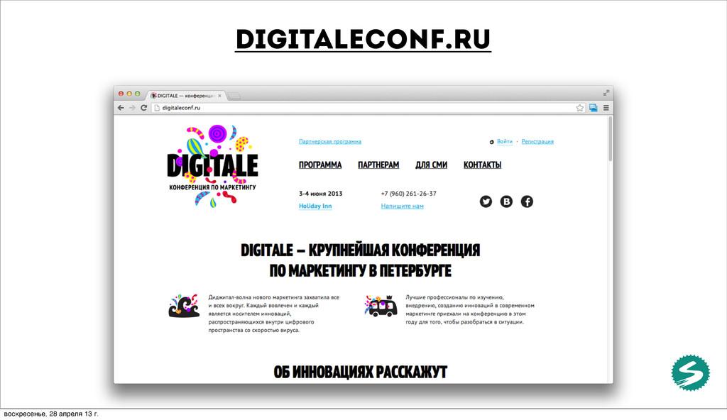 digitaleconf.ru воскресенье, 28 апреля 13 г.