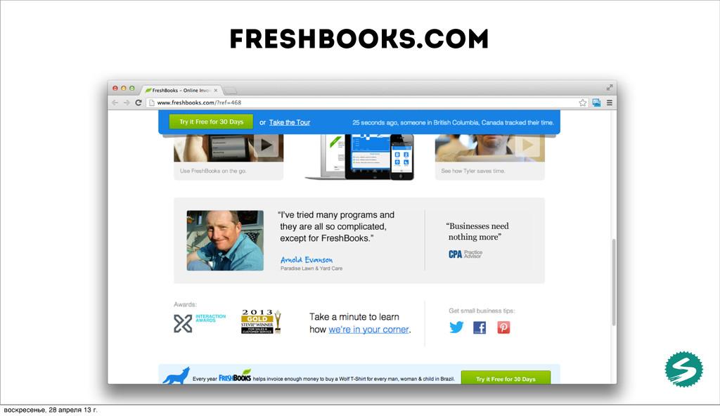 freshbooks.com воскресенье, 28 апреля 13 г.