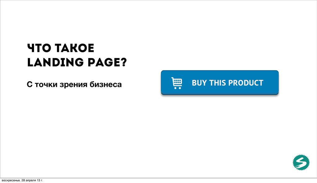 Что такое landing page? C точки зрения бизнеса ...