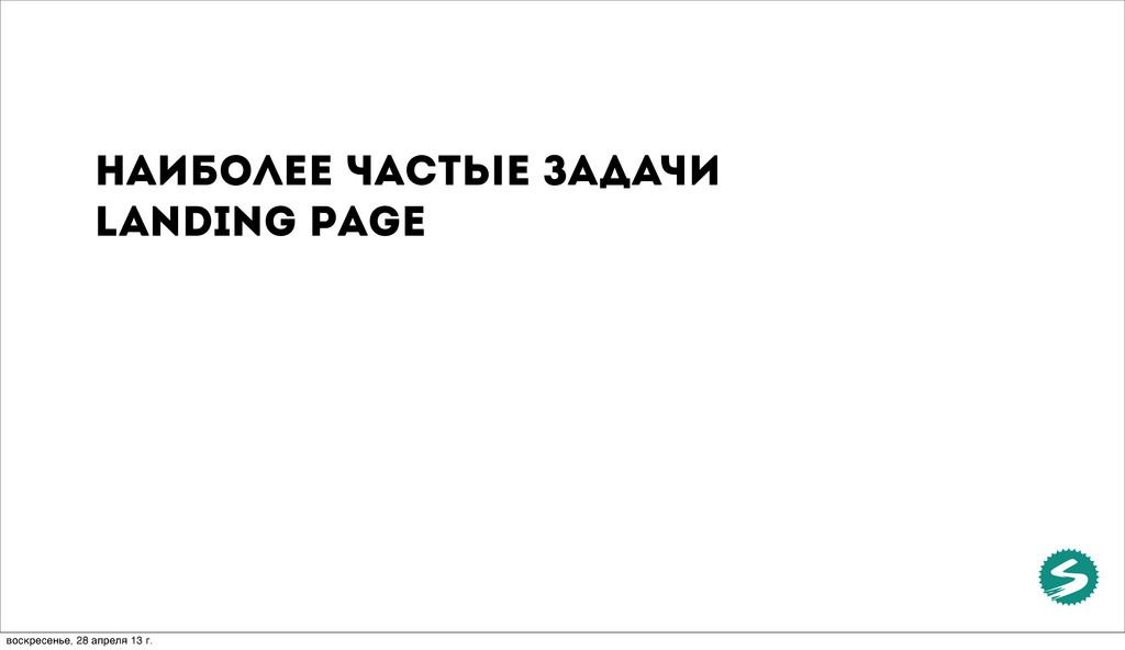Наиболее частые задачи landing page воскресенье...