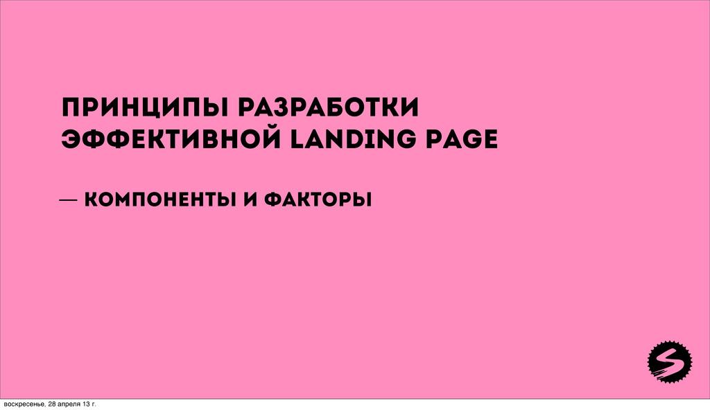 Принципы разработки эффективной landing page — ...