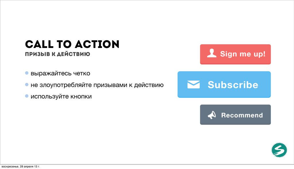 Call to action Призыв к действию выражайтесь че...