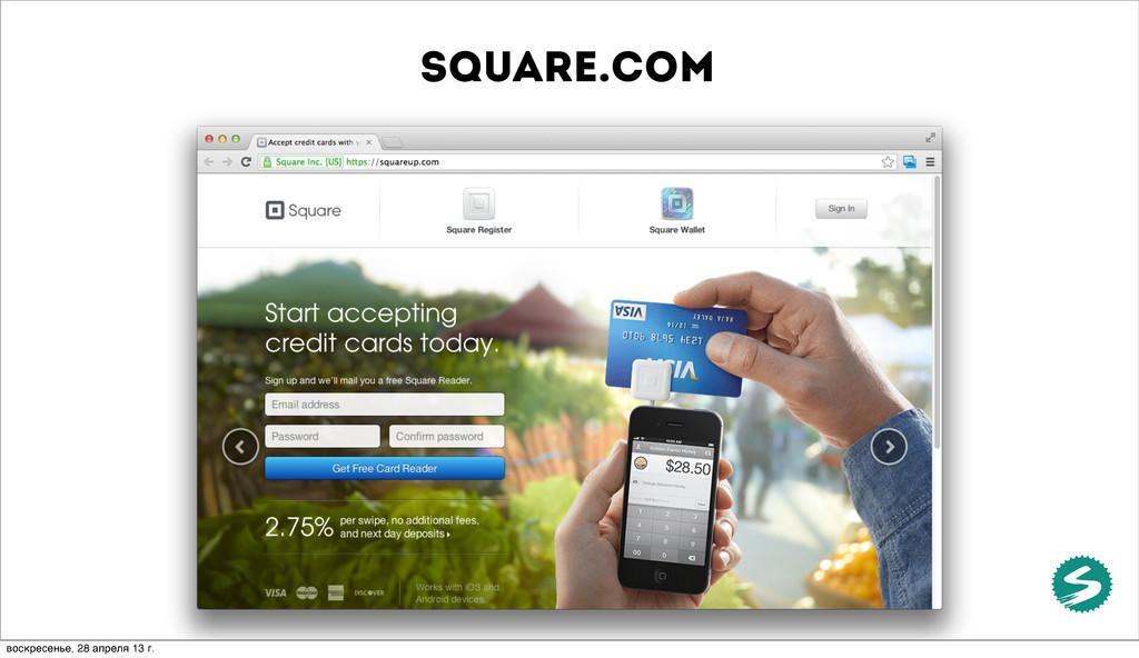 Square.com воскресенье, 28 апреля 13 г.
