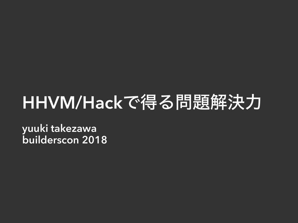 HHVM/HackͰಘΔղܾྗ yuuki takezawa builderscon 20...