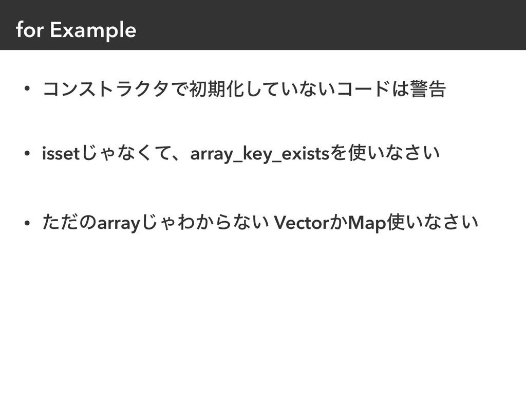 for Example • ίϯετϥΫλͰॳظԽ͍ͯ͠ͳ͍ίʔυܯࠂ • isset͡Όͳ...