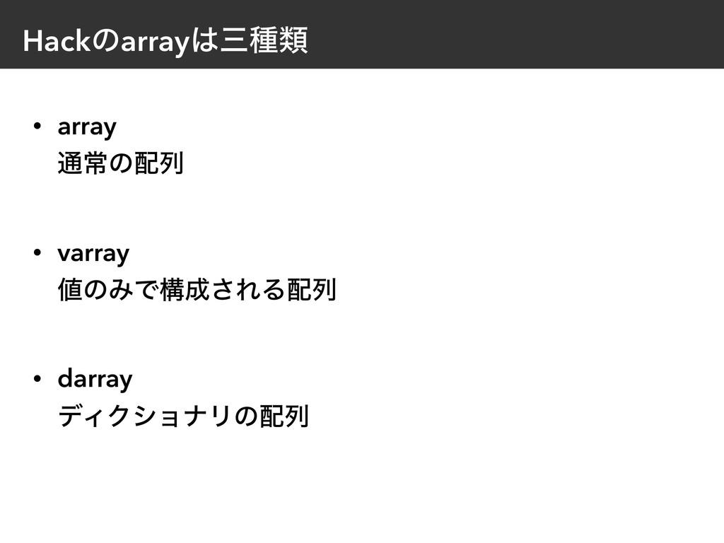 Hackͷarrayछྨ • array ௨ৗͷྻ • varray ͷΈͰߏ͞...