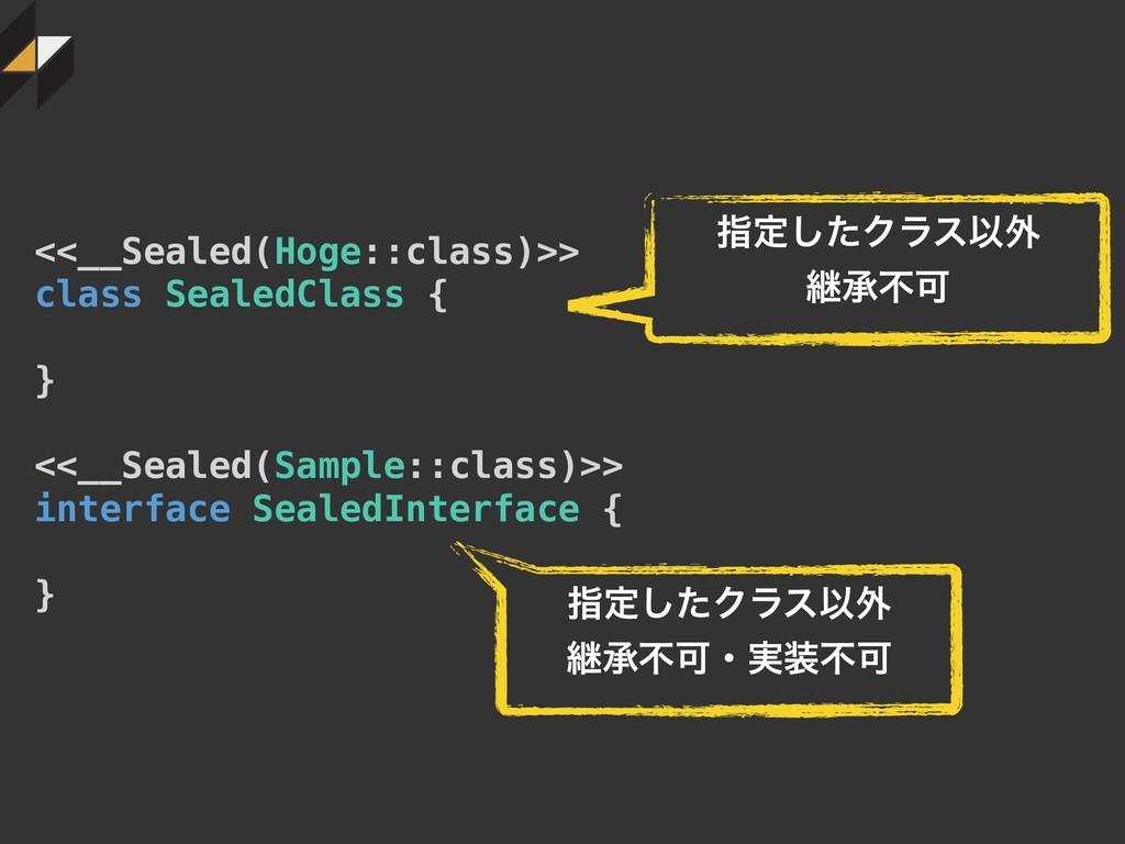 <<__Sealed(Hoge::class)>> class SealedClass { }...
