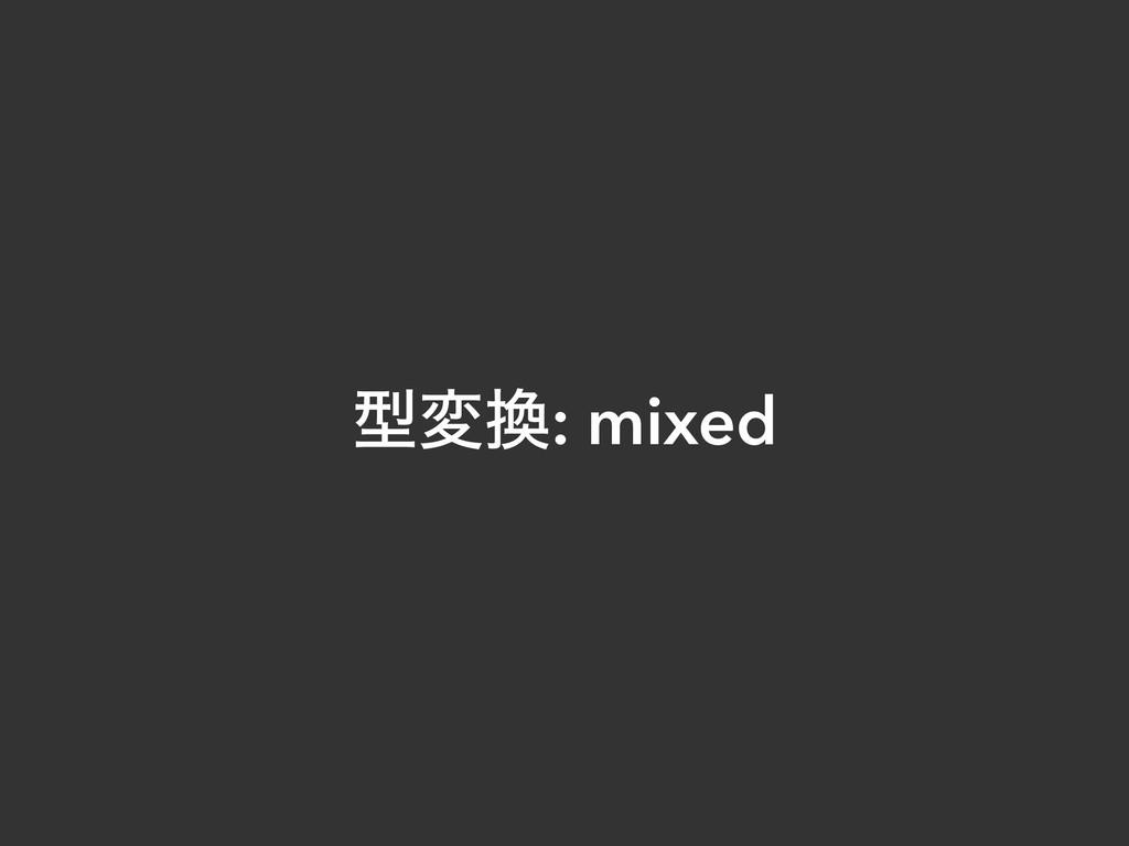 ܕม: mixed