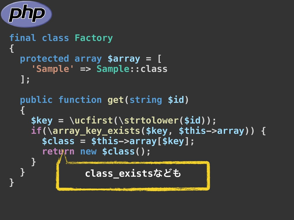final class Factory { protected array $array = ...
