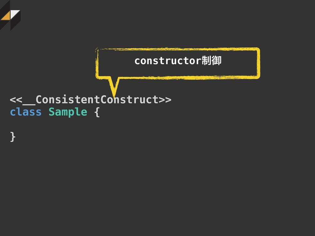 <<__ConsistentConstruct>> class Sample { } cons...