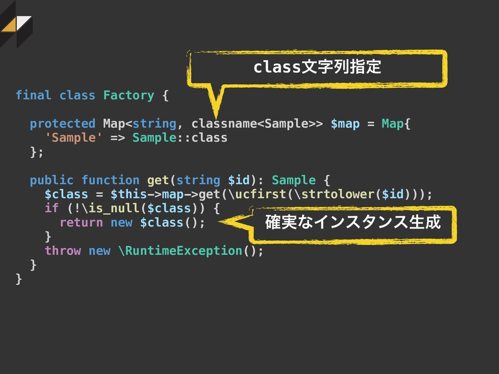 final class Factory { protected Map<string, cla...