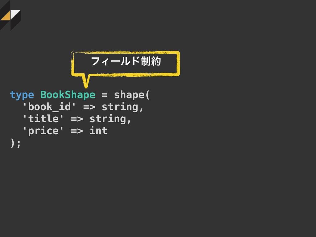 type BookShape = shape( 'book_id' => string, 't...