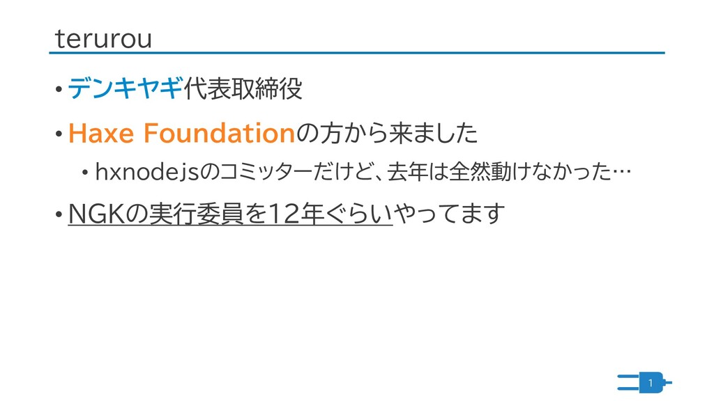 terurou • デンキヤギ代表取締役 • Haxe Foundationの方から来ました ...