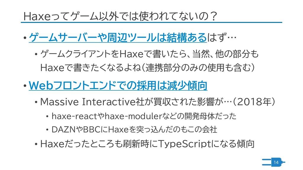 Haxeってゲーム以外では使われてないの? • ゲームサーバーや周辺ツールは結構あるはず… •...