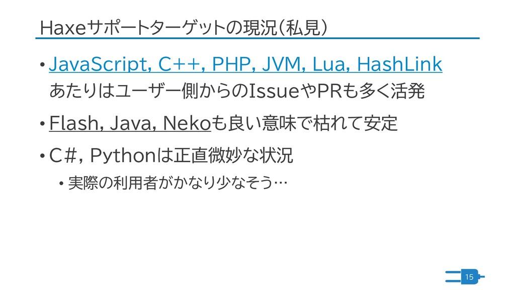 Haxeサポートターゲットの現況(私見) • JavaScript, C++, PHP, JV...