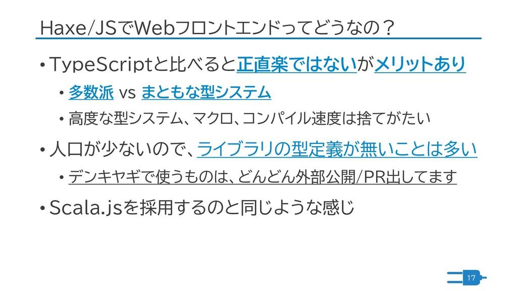 Haxe/JSでWebフロントエンドってどうなの? • TypeScriptと比べると正直楽で...