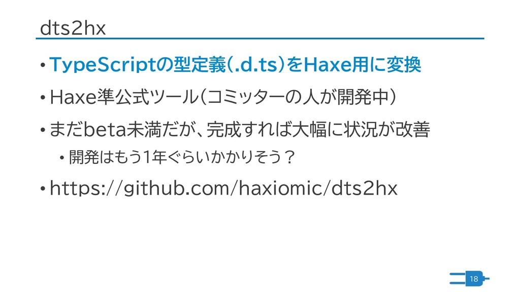 dts2hx • TypeScriptの型定義(.d.ts)をHaxe用に変換 • Haxe準...