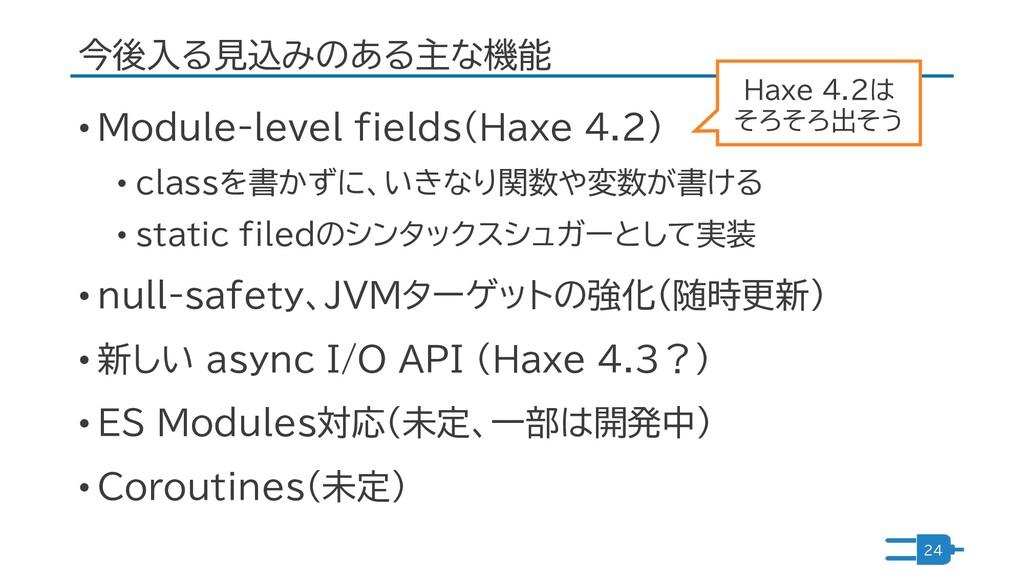 今後入る見込みのある主な機能 • Module-level fields(Haxe 4.2) ...