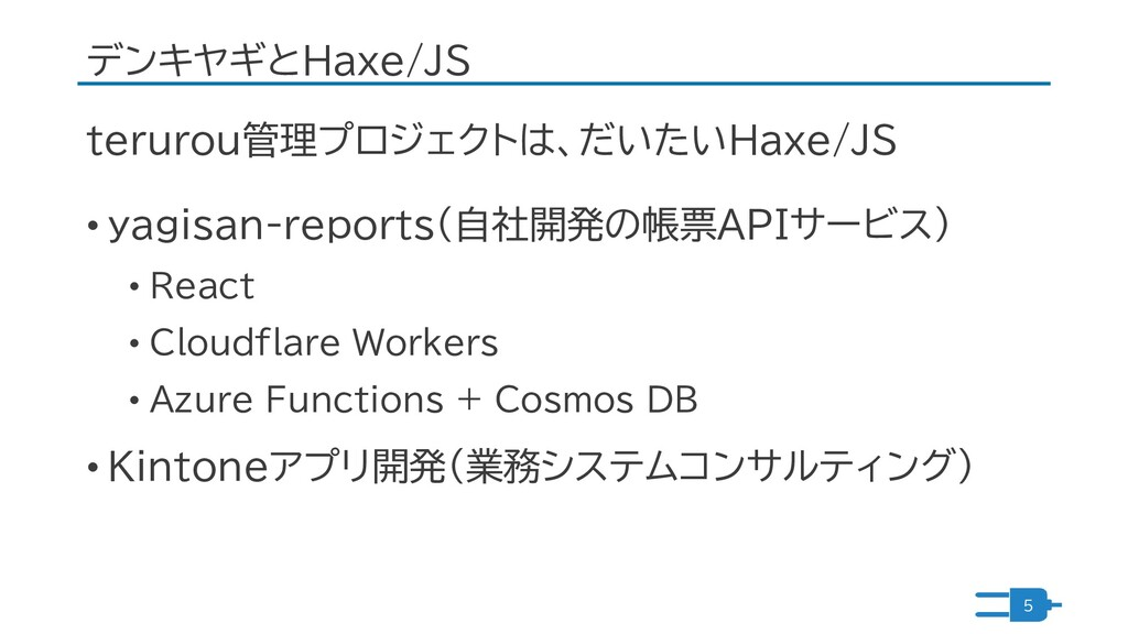 デンキヤギとHaxe/JS terurou管理プロジェクトは、だいたいHaxe/JS • ya...